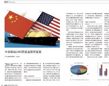 中美船运<em>LNG</em>贸易及船型发展