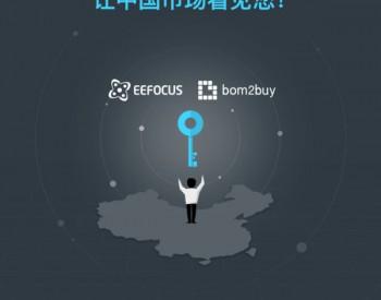 Supplyframe携旗下供应链效率管理矩阵参加2019慕尼黑上海电子展