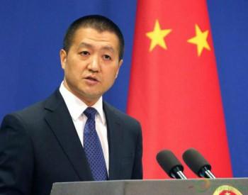美国务卿指责中国阻止别国开发<em>南海油气资源</em> 中方回应