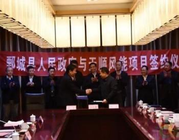 山东鄄城与天顺风能举行风电塔筒项目签约仪式