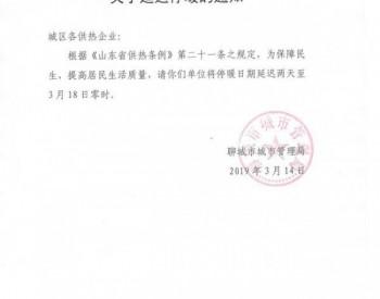 聊城供暖日期延长两天    3月18日0时停暖
