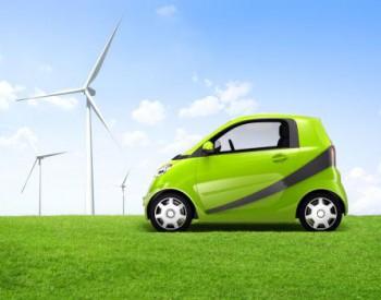 新一批<em>免征购置税</em>新能源汽车目录发布 重庆车企4款车上榜