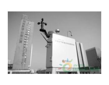 湖南长沙:空气质量微<em>站</em>上岗 可<em>检测</em>PM2.5、臭氧等