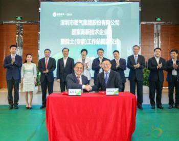 助推清洁能源技术创新 南科大把院士工作站开到深圳燃气