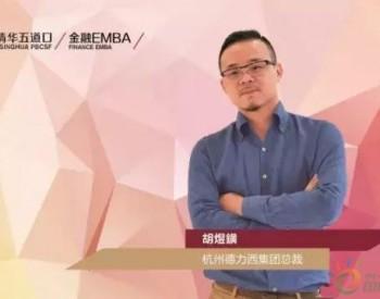 德力西集团总裁<em>胡成中卸任</em> 35岁儿子胡煜鐄接班