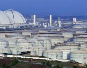 国际能源署预计燃料油供应到2020年继续紧张