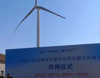 <em>中石化润滑油</em>天津分公司分散式风电项目正式并网!