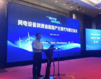 长城<em>润滑油</em>建立健全风电事业可持续发展生态体系