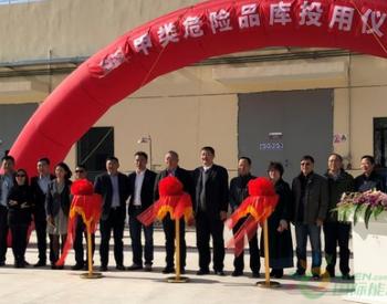 捷派克与SGS甲类危险品库投<em>用</em>仪式在上海SGS漕泾石化实验室举行
