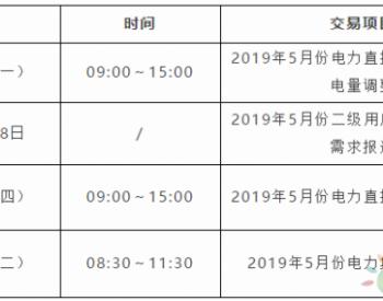 安徽省2019年5月份月度电力交易时间安排出炉