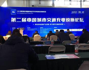 杭州<em>中恒电气</em>刘洁:充电桩行业发展进入第三阶段
