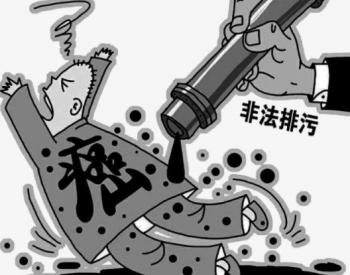 北京29家民营医院非法排污被查处