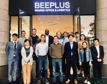 法国雷诺汽车集团高管代表到访Bee+,深度对话移动出行精英团队