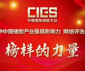 2019中国储能产业最具影响力系列奖项入围<em>企业名单</em>公示