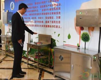 新型清洁燃气技术深圳发布 将改善乡村人居环境