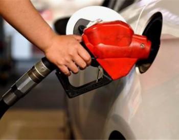 西藏成品油价格4月1日零时起同步下调