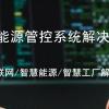 广东罗定市高耗能企业能耗监测系统开发