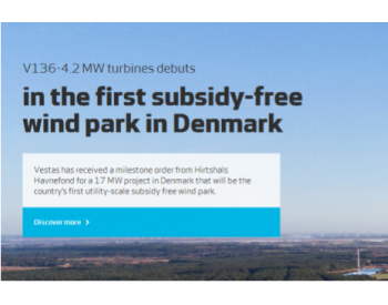 维斯塔斯为丹麦首个免补风电场提供V136-4.2兆瓦涡轮机