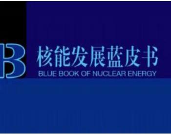 世界核电总装机5501.3万千瓦!《<em>中国核能发展报告</em>(2019)》蓝皮书发布!(内附30页PPT)
