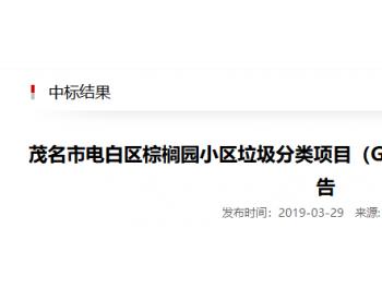 中标|伏泰科技中标广东省茂名市电白区垃圾分类项目