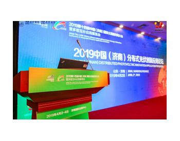 第十四届济南国际<em>太阳能利用大会</em>暨多能互补应用展览会在山东开幕