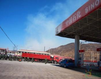 <em>山西石油</em>迅速开展沁源火灾救援保供工作