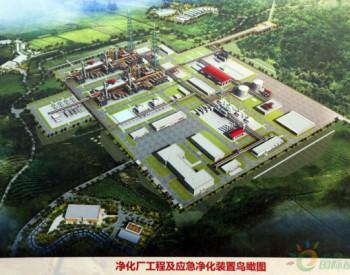 年产值60亿 安岳<em>天然气净化</em>厂今年底将建成投产