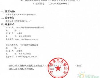 招标   中广核固阳虹景风电<em>供热项目招标</em>标书售卖延长至2019年4月4日!