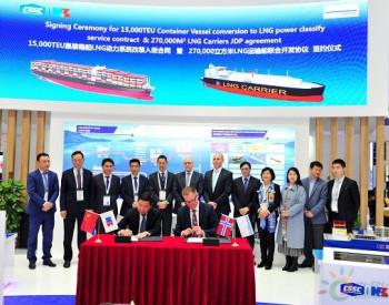 中国首艘海上<em>浮式液化天然气</em>生产储存装置开发启动