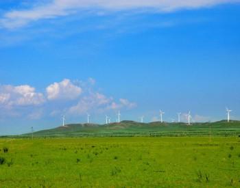 内蒙古乌兰察布6GW风电项目业主方股权将发生剧大变动!