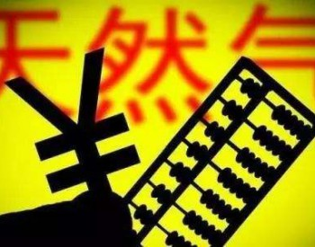 天津市发展改革委关于调整<em>天然气管道运输价格</em>的通知