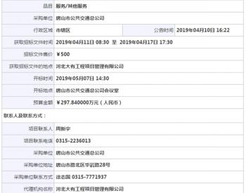 招标 | 唐山公共交通总公司2019年度天然气公交车<em>车用气瓶</em>检测项目公开招标公告
