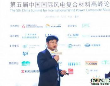 浙江恒石纤维基业<em>刘召军</em>:《高性能玻璃纤维织物在轻量化大叶型上的创新解决方案》
