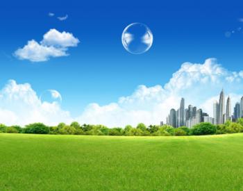 山东德州庆云县实施大气精细化管理项目