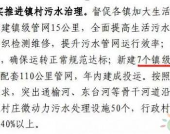 总投资约3.5亿元 江苏省东台市8个镇园区<em>工业污水处理厂</em>项目发布资格预审公告