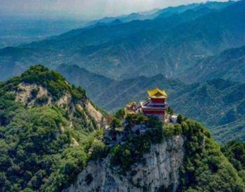 陕西省秦岭核心保护区占比拟由0.7%扩大到7%