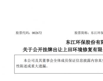 东江环保转让上田环境10%股权,<em>光大环境</em>修复接手