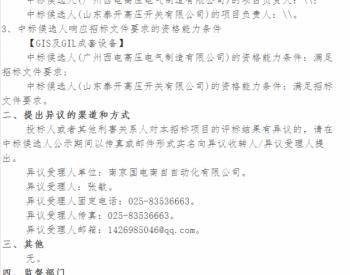 中标 国电南京自动化100MWp风电项目110kV设备评标结果