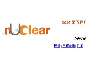 2019第五届印度核电站新建峰会