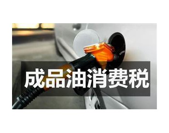 """湖南郴州:""""三举措""""强化<em>成品油消费税</em>风险防控"""