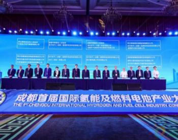 戈尔与东方氢能签署战略合作框架协议 共推中国新<em>能源汽车</em>发展