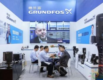 格兰富登陆第十六届中国国际机床展 创新泵技术助力行业智能升级