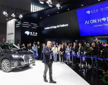 地平线发布AI on Horizon战略,边缘AI芯片开放赋能智能驾驶