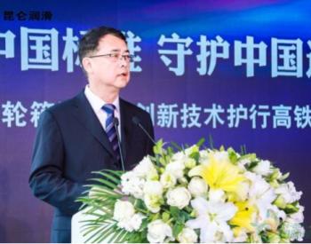 昆仑润滑<em>高铁</em>自主研发第一油写入中国铁路发展历史!