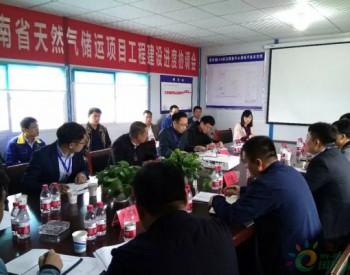 河南天然气召开4月份工程建设进度协调会