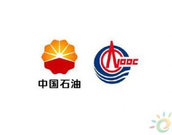 重磅!中国石油联手中海油 进军海上油气开发!