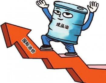 """日媒:油价上涨将影响日本""""十连休"""""""