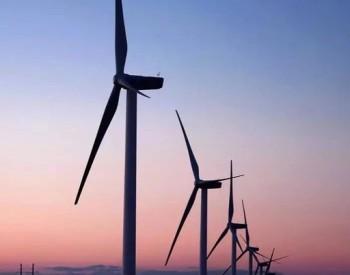 2020年前全容量建成并网!宁夏银川发布风电无补贴平价上网项目申报通知!
