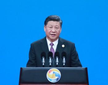 """习近平在第二届""""一带一路""""国际合作高峰论坛开幕式上的主旨演讲(全文实录)"""