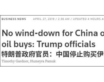 美官员:停止购买<em>伊朗原油</em>这事 不考虑给中国缓冲期
